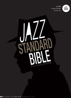 ジャズ・スタンダード・バイブル セッションに役立つ不朽の227曲