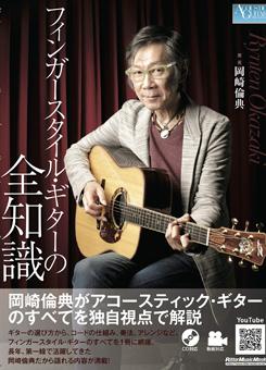 フィンガースタイル・ギターの全知識/岡崎倫典