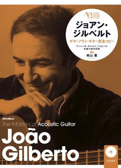 ボサ・ノヴァ・ギター完全コピー/ジョアン・ジルベルト