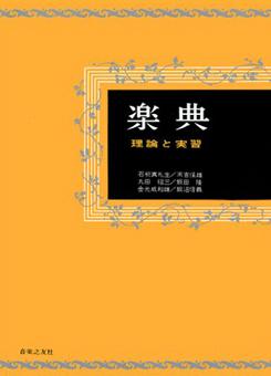 楽典/音楽理論/音楽史