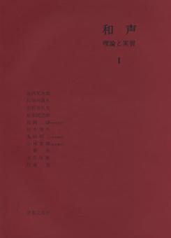和声 理論と実習/島岡譲
