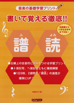 音楽の基礎学習プリント 書いて覚える徹底!!譜読/池田奈々子
