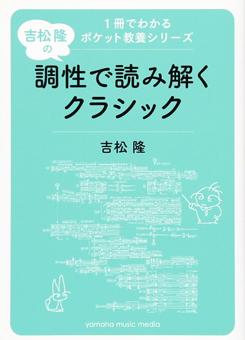 1冊でわかるポケット教養シリーズ 吉松隆の調性で読み解くクラシック