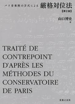 パリ音楽院の方式による厳格対位法/山口博史