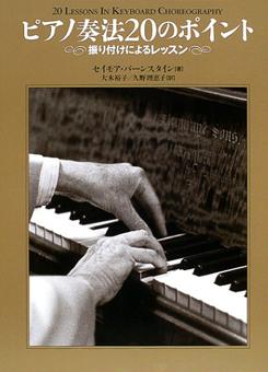 ピアノ奏法20のポイント 振り付けによるレッスン/セイモア バーンスタイン