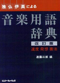 独・仏・伊・英による音楽用語辞典/遠藤三郎