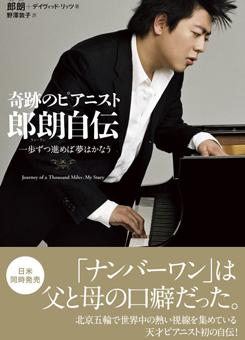 奇跡のピアニスト郎朗(ラン・ラン)自伝 一歩ずつ進めば夢はかなう/ラン・ラン