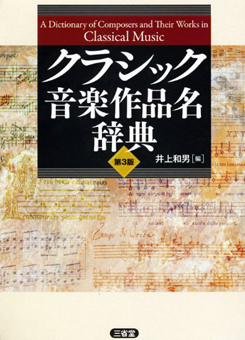 クラシック音楽作品名辞典/井上和男