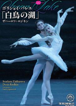 ボリショイ・バレエ「白鳥の湖」ザハーロワ&ロジキン/スヴェトラーナ・ザハーロワ