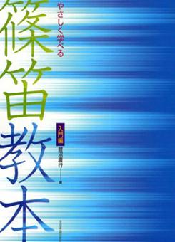 やさしく学べる篠笛教本 入門編/鯉沼廣行