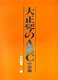 大正琴のABC 中級編/木村峰翠