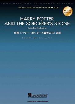 ジョン・ウィリアムズ・オーケストラ・スコア 映画「ハリー・ポッターと賢者の石」より組曲