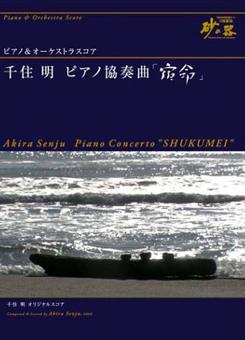 ピアノアンドオーケストラススコア「千住明 ピアノ協奏曲『宿命』」