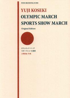 オリンピック・マーチ スポーツショー行進曲/古関裕而