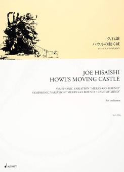 ハウルの動く城 オーケストラのための/久石譲