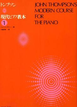 トンプソン 現代ピアノ教本