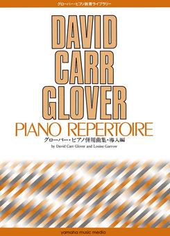 グローバー・ピアノ教育ライブラリー