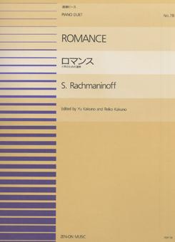 ロマンス(6手連弾)/ラフマニノフ (全音ピアノ連弾ピース)