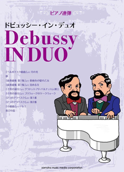ピアノ連弾 中上級 ドビュッシー・イン・デュオ