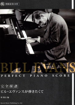 完全採譜 ビル・エヴァンスが弾きたくて/林知行