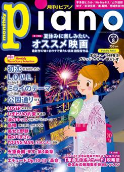 月刊ピアノ