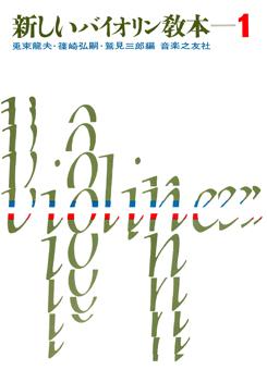 新しいバイオリン教本/兎束龍夫