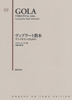 ヴィブラート教本: ヴァイオリンのための/ズデニェク ゴラ