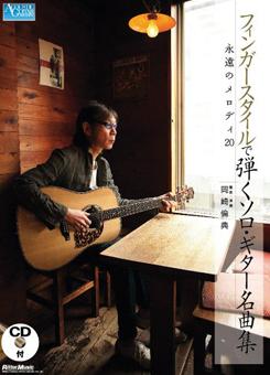 フィンガースタイルで弾くソロ・ギター名曲集/岡崎倫典