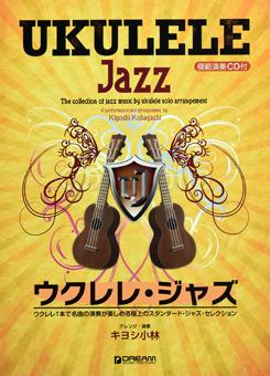 ウクレレ1本で名曲の演奏が楽しめる極上のジャズ曲集/キヨシ小林