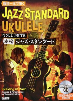 ウクレレで奏でる本格ジャズ・スタンダード/宮嶋洋輔