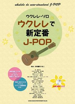 ウクレレ・ソロ ウクレレで新定番J-POP