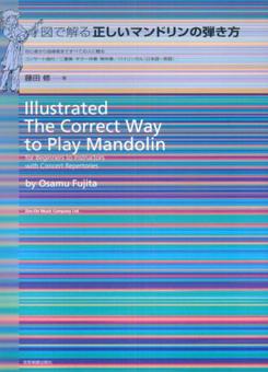 正しいマンドリンの弾き方/藤田修