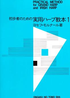 実用ハープ教本/ヨセフモルナール