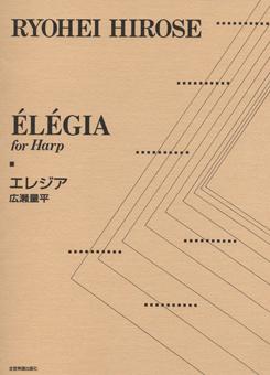 ハープのためのエレジア/広瀬量平