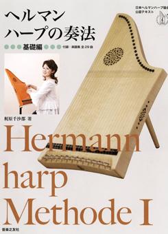 ヘルマンハープの奏法/梶原千沙都