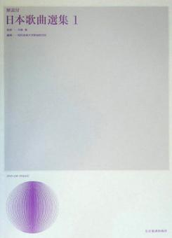 日本歌曲選集