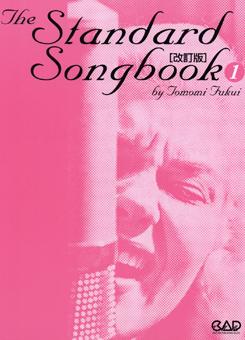 女性ジャズボーカリストのための スタンダードソングブック1/福井ともみ