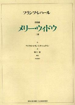 喜歌劇「メリーウィドウ」/フランツレハール
