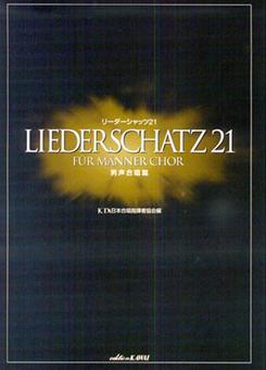 リーダーシャッツ 21 男声合唱編