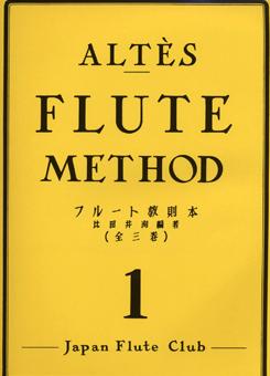 アルテフルート教則本