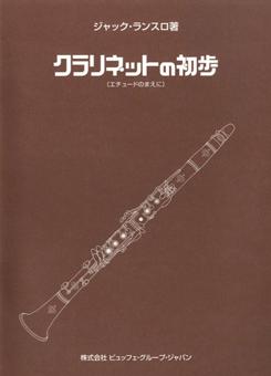 クラリネットの初歩/ジャック・ランスロ