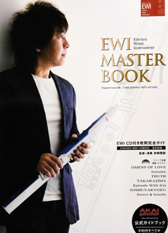 EWI MASTER BOOK 教則完全ガイド/宮崎隆睦
