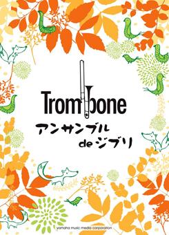 トロンボーンアンサンブル de ジブリ/藤原功次郎