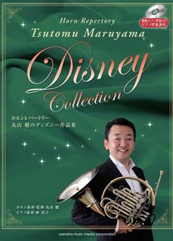 丸山勉のディズニー作品集