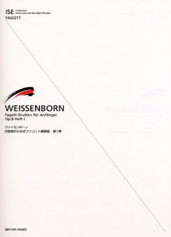 ヴァイセンボーン 初級者のためのファゴット練習曲