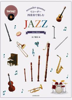 リコーダー四重奏で楽しむ JAZZ/金子健治
