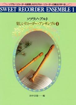 ソプラノアルト 楽しいリコーダーアンサンブル/田中吉徳