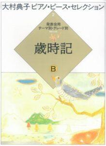 大村典子ピアノピースセレクション(2) 歳時記B