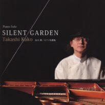 山梨県より加古隆/ピアノ曲選集 SILENT GARDENなどの楽譜、教本、音楽書を買取しました
