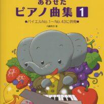 神奈川県よりピアノソロライブラリー アメリカンポップスコレクション 松山祐士 編などの楽譜を買取しました